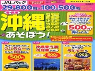 【中部発】沖縄を遊ぼう