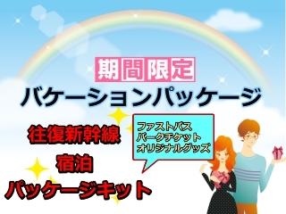【メイト】バケーションパッケージ