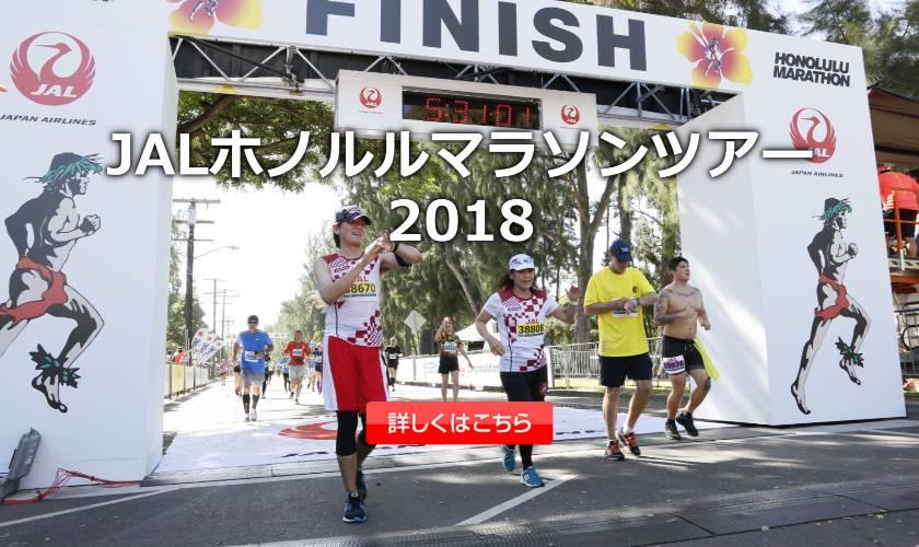 ホノルルマラソン|JALホノルルマラソンツアー2018|ホノルルマラソン|シティツアーズ特別企画