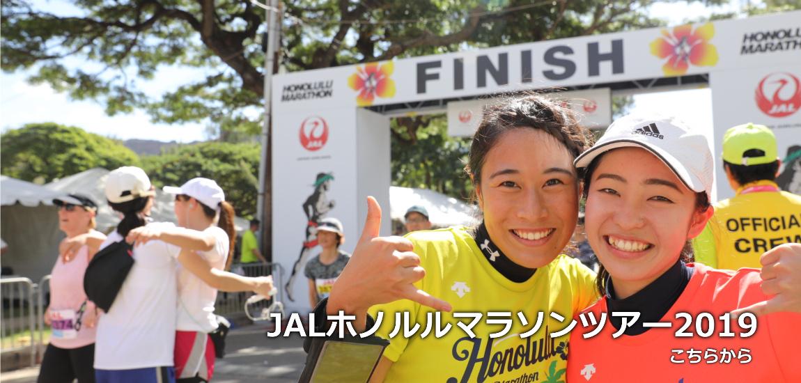 ホノルルマラソン2019