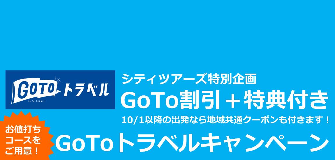 GOTOキャンペーン商品