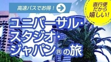 ユニバーサルジャパンの旅