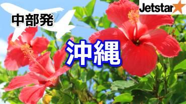 【JETSTAR】中部発!沖縄