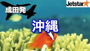 【JETSTAR】成田発!沖縄