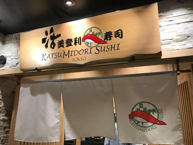 回転寿司!?
