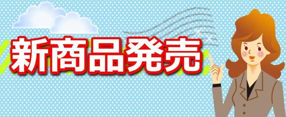 【ドラゴンズパック】忘年と新春の旅、約200コース掲載しました!(名古屋版・一宮版・三重版)