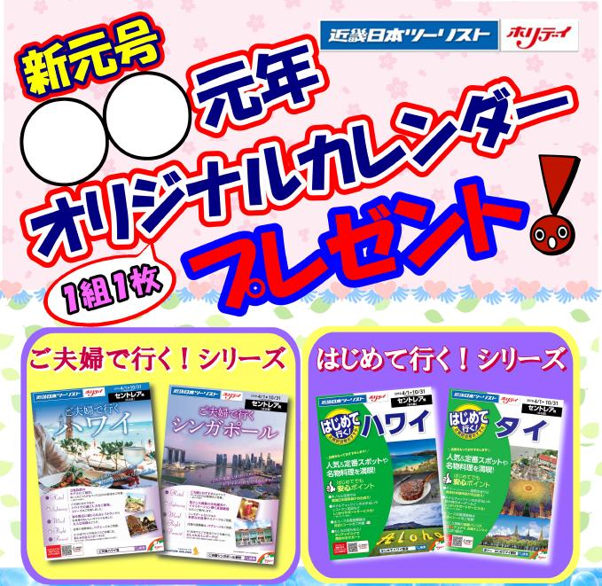 【ホリディ 新年号記念キャンペーン】 ○○元年オリジナルカレンダーを1組に1枚プレゼント!