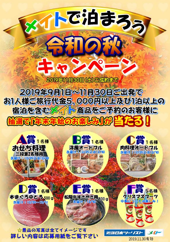 【メイトで泊まろう 令和の秋キャンペーン】対象の商品で10名様にプレゼント♪