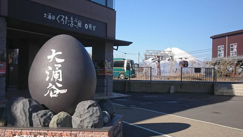 箱根旅行♪