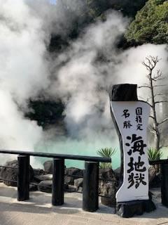 日本一温泉が湧いている土地