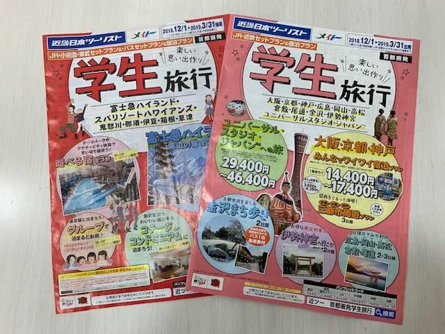 学生旅行キャンペーン