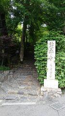 京都へでかけてきました①