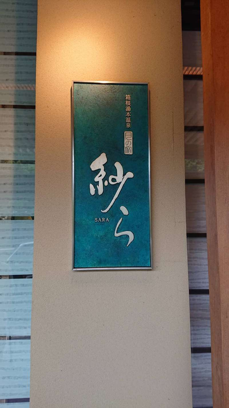 箱根オススメ旅館