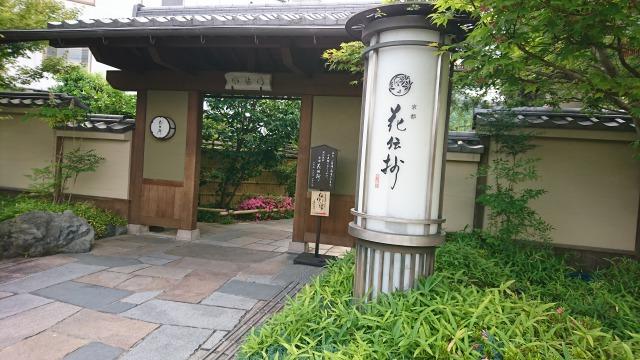 嵐山のおすすめ宿
