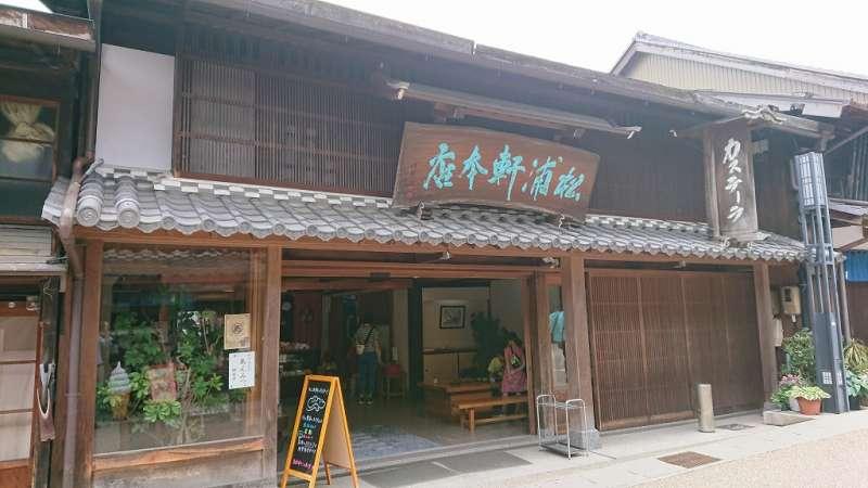松浦軒本店