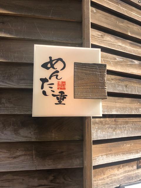 福岡旅~グルメ~