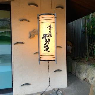 ゆったり箱根旅行