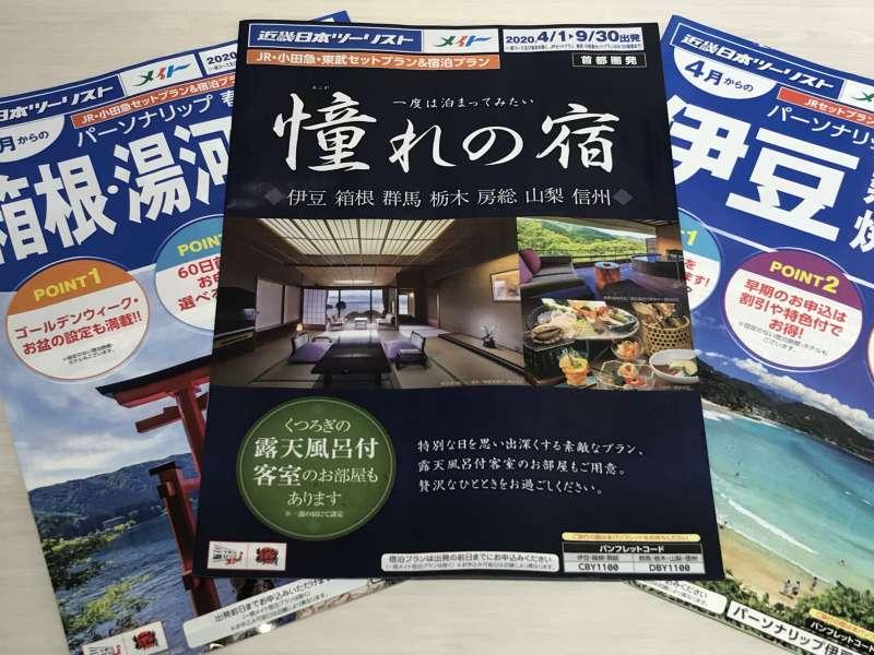 関東近郊 客室露天風呂付&お部屋食 旅館