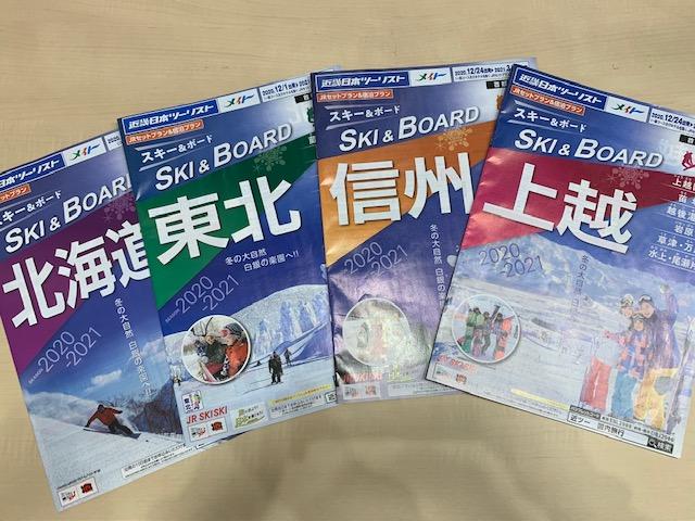 スキー旅行発売始まりました!!