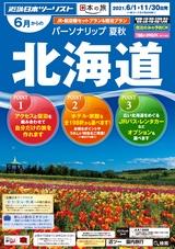 ♪春休み・GW・夏の旅♪