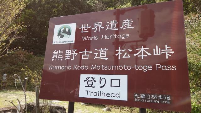 熊野古道・松本峠
