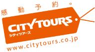 株式会社シティツアーズ(CITY TOURS) Travel Market Place